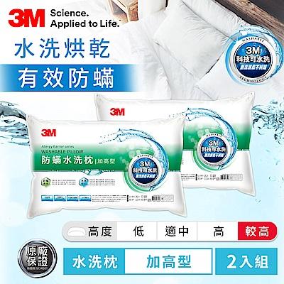(結帳還有驚喜優惠)3M 新一代防蹣水洗枕-加高型 <b>2</b>入組 防蟎 枕頭 透氣 枕心 可機烘 支撐 雙人 對枕