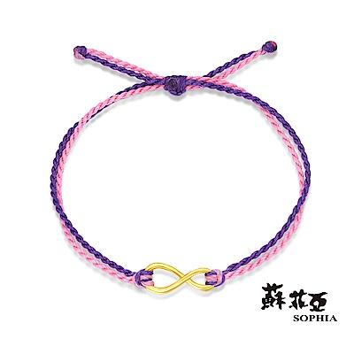 蘇菲亞SOPHIA - G LOVER系列希望大無限雙色手環(粉+紫)