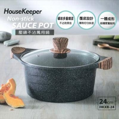 HouseKeeper妙管家壓鑄不沾萬用鍋24cm HKXB-24