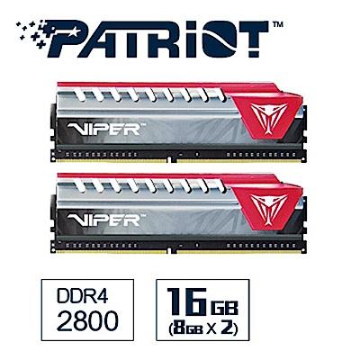 Patriot 菁英戰蛇 DDR4 2800 16G(2x8G)桌上型極速記憶體-紅色