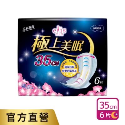 日本大王elis 愛麗思極上美眠夜用衛生棉 35cm(6片)