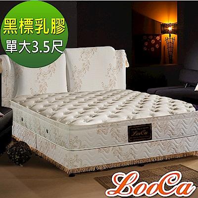 (特約活動)單人3.5尺-LooCa法式皇妃乳膠獨立筒床墊