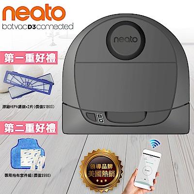 美國 Neato Botvac D3 Wifi 支援 雷射掃描掃地機器人吸塵器 (灰色)