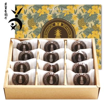 吳寶春 無嫌鳳梨酥(1盒)(CAT)