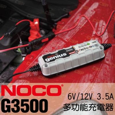 【NOCO Genius】G3500多功能充電器6V.12V/農耕機 割草機 船舶電池充電