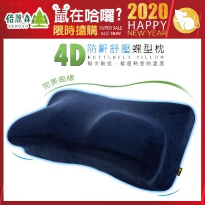 Beroso 倍麗森 風行韓國人體工學防側翻舒壓4D記憶枕-送禮推薦