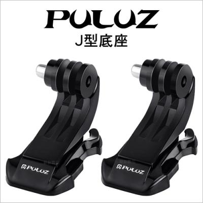 【PULUZ胖牛】 PU20 GoPro J型底座(2入)