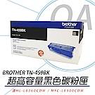 BROTHER TN-459 BK 原廠超高容量黑色碳粉匣 TN459