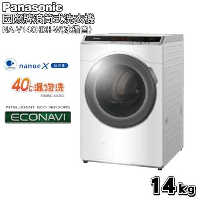 Panasonic國際牌14公斤變頻溫水洗脫烘滾筒洗衣機 NA-V140HDH-W冰鑽白
