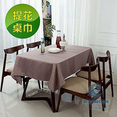 Washcan瓦士肯 輕奢提花桌巾 髮絲-棕-138*180cm