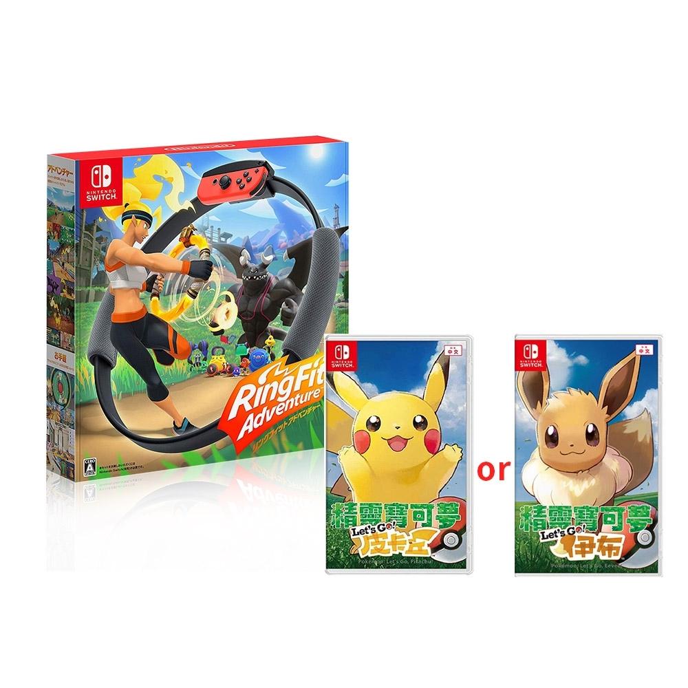 Nintendo Switch 健身環大冒險+精靈寶可夢皮卡丘/伊布擇一