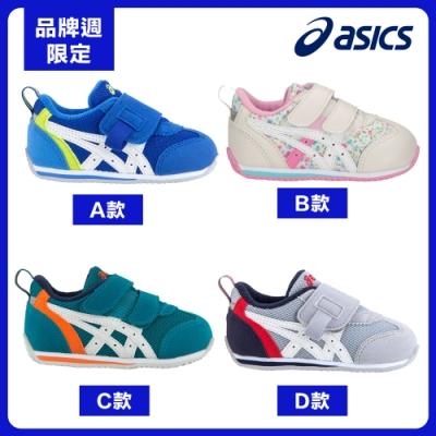 【時時樂】ASICS 品牌週兒童運動鞋限定 $1009