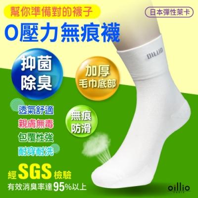 oillio歐洲貴族 O壓力無痕寬口除臭襪 MIT臺灣製 穿上無壓力 日本萊卡紗線 1/2中筒襪 白色 單雙
