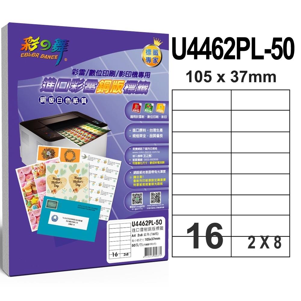 彩之舞 進口彩雷銅版標籤 16格直角 U4462PL-50*2包