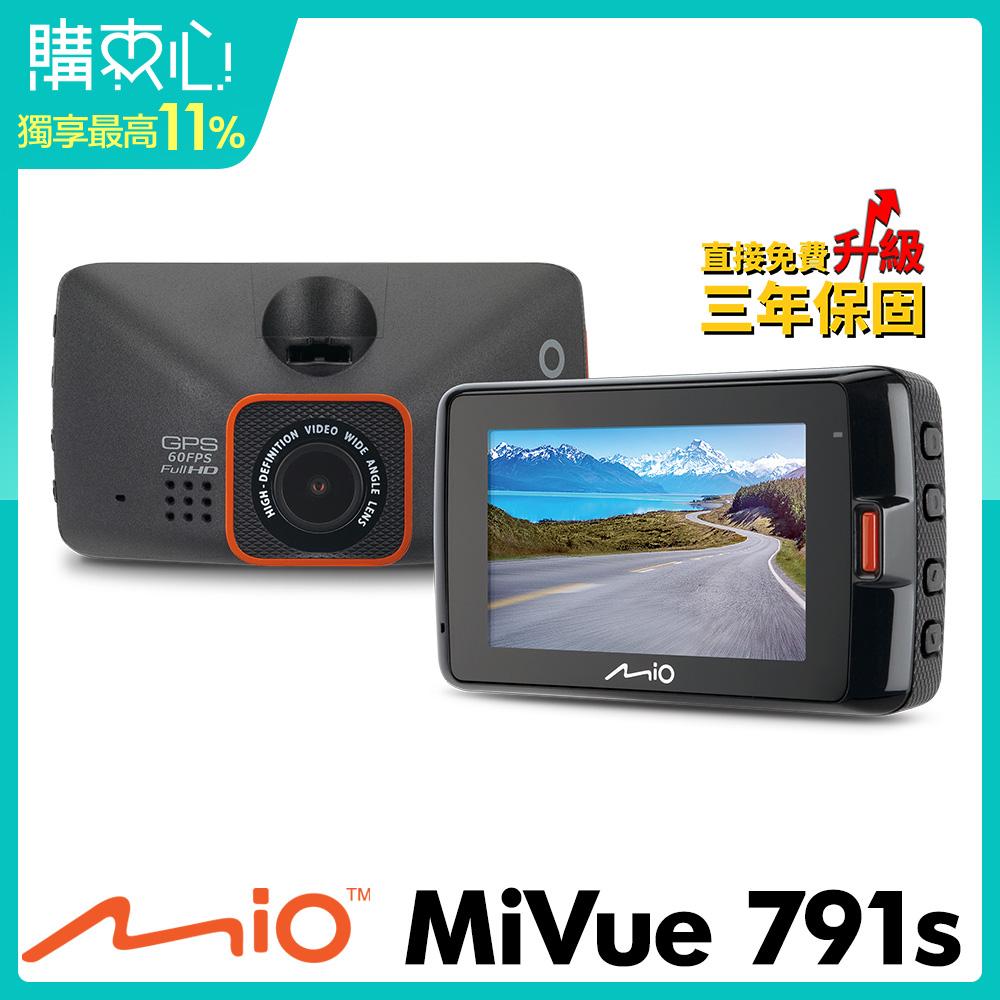 Mio MiVue 791s 星光頂級夜拍 GPS行車記錄器(送16G+拭鏡布+自黏帶)