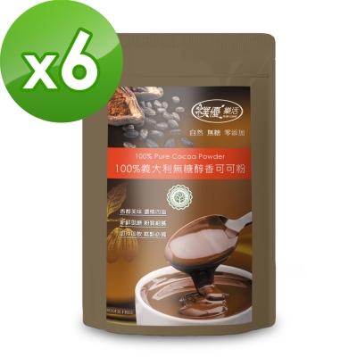 樸優樂活 100%義大利無糖醇香可可粉(200g/包)x6包組