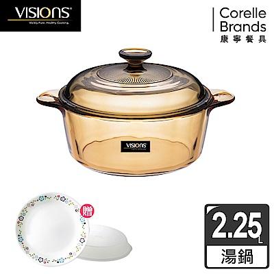 美國康寧 Visions晶彩透明鍋雙耳-2.25L