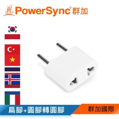 群加 PowerSync 旅行用轉接頭(FR)-二插轉圓腳