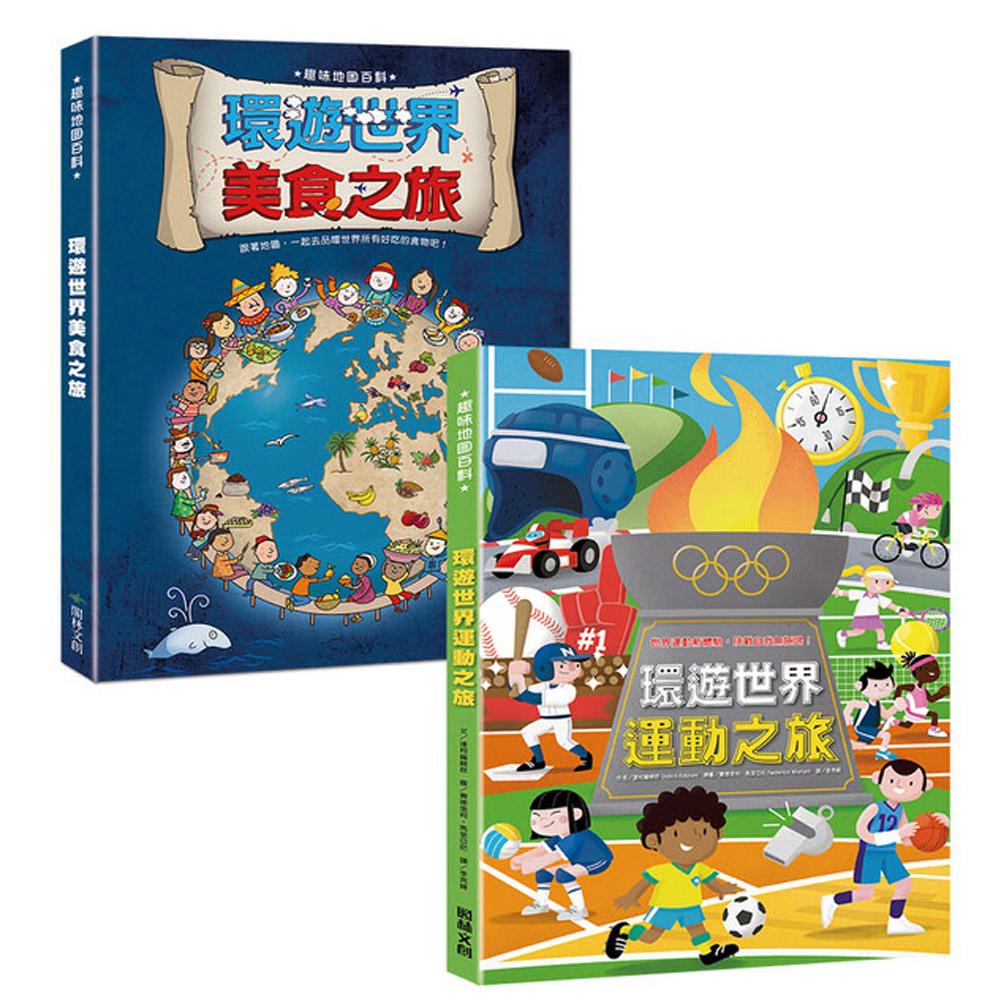閣林 環遊世界運動美食之旅合購組(精選2冊)