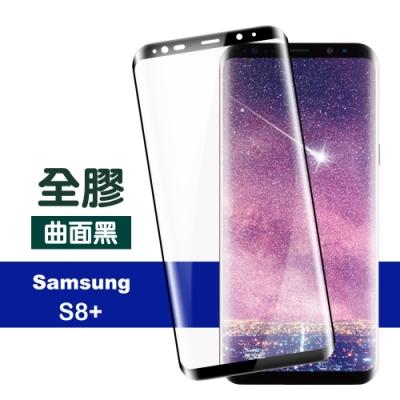 三星 Galaxy S8+ 全膠 高清 曲面黑 防刮 保護貼
