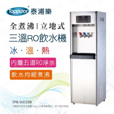 Toppuror 泰浦樂 全煮沸立地式三溫RO飲水機(TPR-WD29B_含基本安裝)