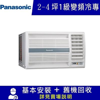 [登錄送吹風機] Panasonic國際牌 2-4坪 1級變頻冷專右吹窗型冷氣 CW-P22CA2