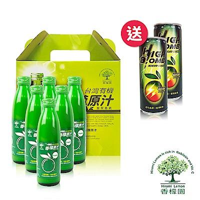 香檬園  台灣原生種有機香檬原汁6入超值組加贈2瓶嗨爆香檬能量飲