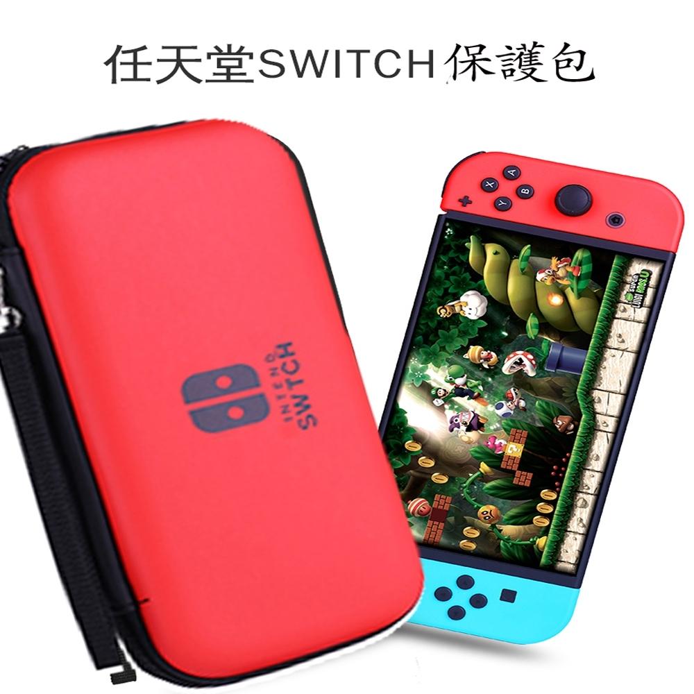 【Nintendo 任天堂】Switch 副廠主機硬殼收納保護包- 三色