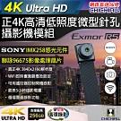 【CHICHIAU】SONY感光元件 聯詠96675 高清正4K 迷你DIY微型針孔攝影機錄影模組
