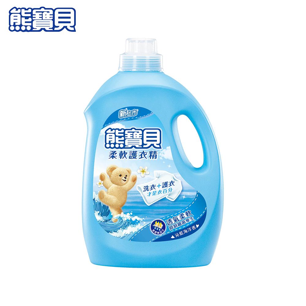 熊寶貝 柔軟護衣精 3.2L_沁藍海洋香