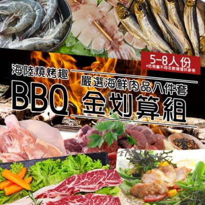 (滿888免運)顧三頓-海陸BBQ燒烤趣 金划算8件組x1組(每組約5-8人份)