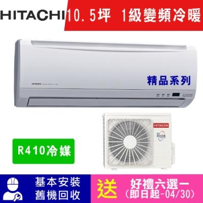 HITACHI日立 10.5坪 1級變頻冷暖冷氣 RAC-63YK1/RAS-63YK1 精品系列