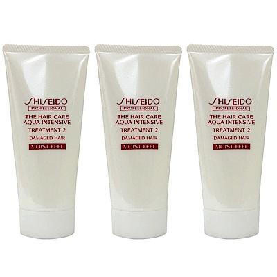 SHISEIDO資生堂 柔潤修護護髮乳2 (滋潤型) 50g (3入) 旅行小樣