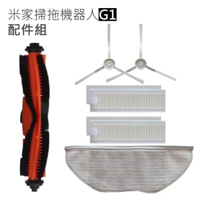 小米/米家掃拖機器人G1 配件組(副廠) 濾網+主刷+邊刷+拖布 6件組