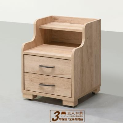 直人木業-NORTH北美楓木40公分雙層床頭櫃