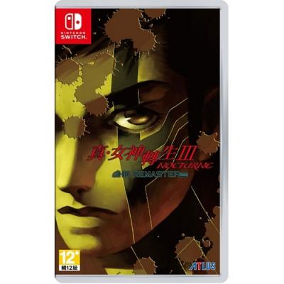 真 女神轉生 3 III Nocturne HD Remaster -NS中文一般版