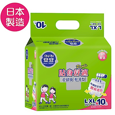 [限時下殺]安安 貼身輕薄復健褲L-XL號 成人紙尿褲(10片x6包)