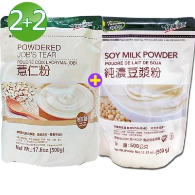 健康時代 薏仁豆漿雙享4入組(薏仁粉2+豆漿粉2)