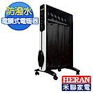HERAN 禾聯 防潑水電膜式電暖器 IP24防水 12R01-HMH