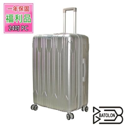 (福利品 24吋)  璀璨之星TSA鎖加大PC硬殼箱/行李箱 (5色任選)