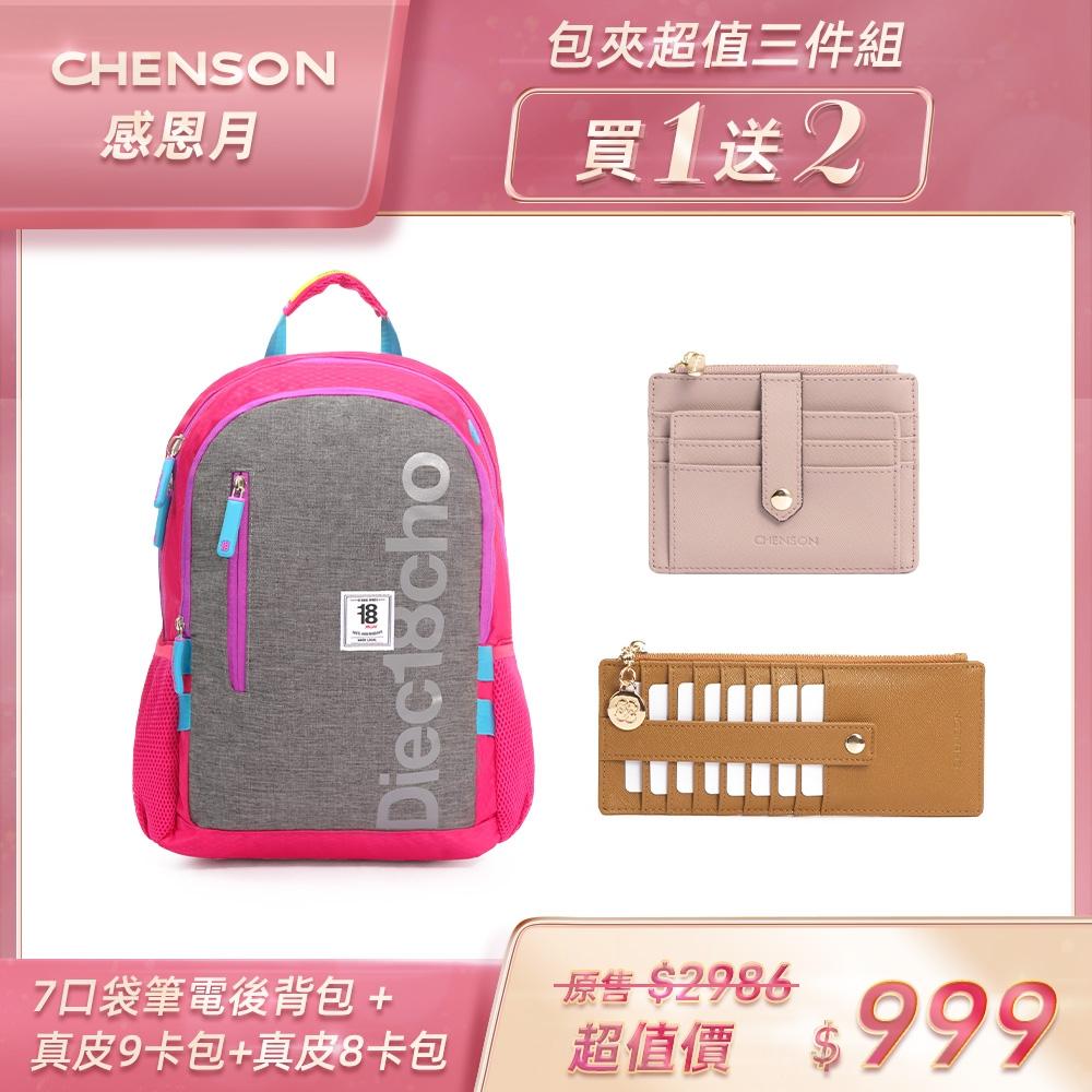 【CHENSON】超值3件組★背包+真皮錢包(1863317+19020+19030)