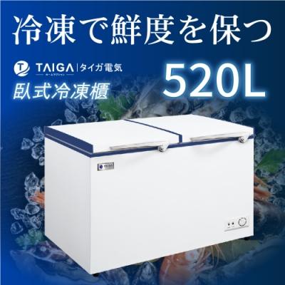 日本TAIGA 防疫必備 雪霸王 520L雙門臥式冷凍櫃(全新福利品)