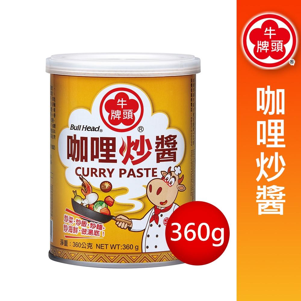(任選) 牛頭牌 咖哩炒醬(360g)