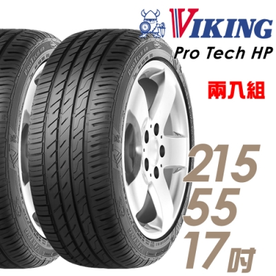 【維京】ProTech HP 運動操控輪胎_二入組_215/55/17(PTHP)