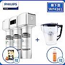 PHILIPS 飛利浦 四重漸進式超濾淨水器 櫥下型WP4161(贈原廠濾水壺)