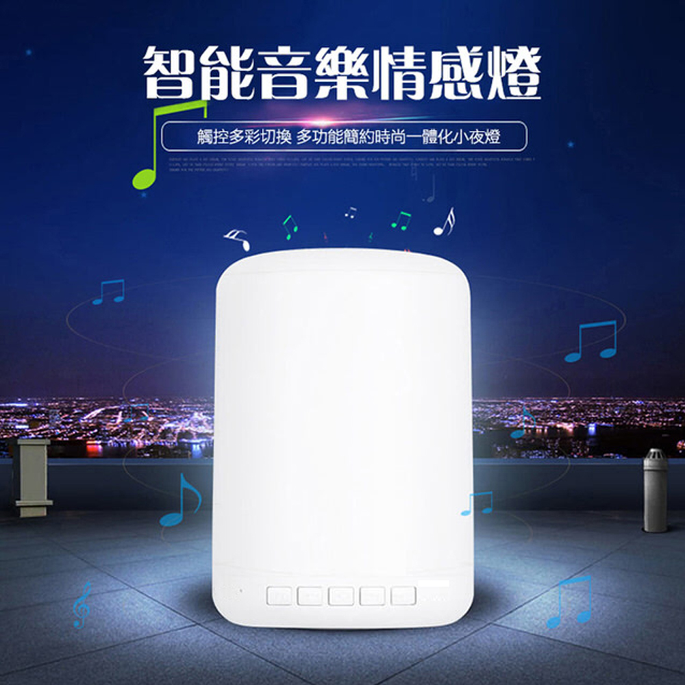 ANTIAN 智能觸控LED七色燈 無線藍牙音箱 露營燈
