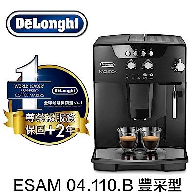 Delonghi ESAM 04.110.B 豐采型全自動咖啡機
