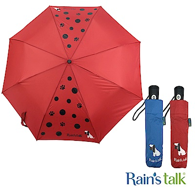 Rains talk 小狗腳印抗UV三折自動開收傘
