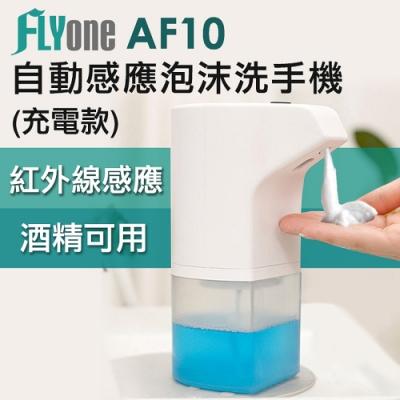 FLYone AF10 USB充電款 紅外線自動感應泡沫洗手機 (酒精可用)-快速到貨