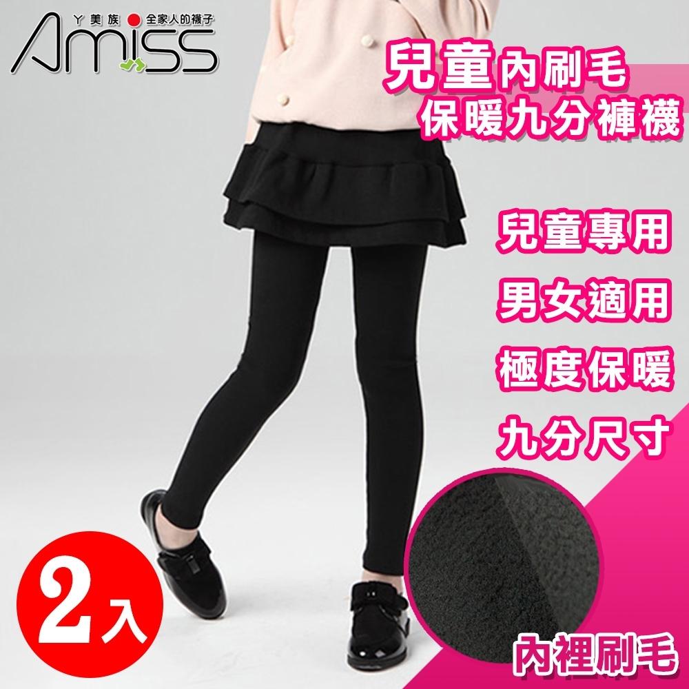 Amiss 兒童內刷毛保暖九分褲襪2入組(1201-8M)